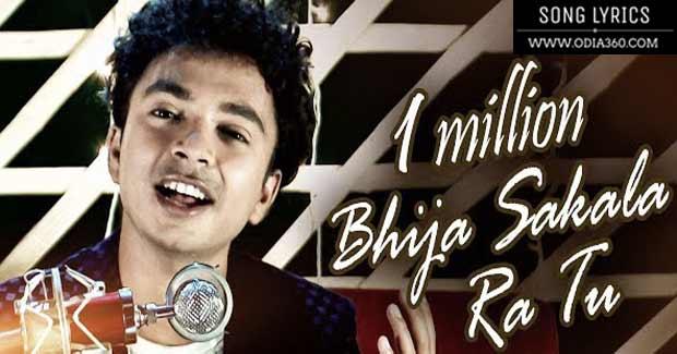Bhija Sakalara Tu Mo Prema Song Lyrics - Mantu Chhuria