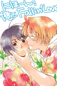 APH Doujinshi - Japan! Falling In Love With Me