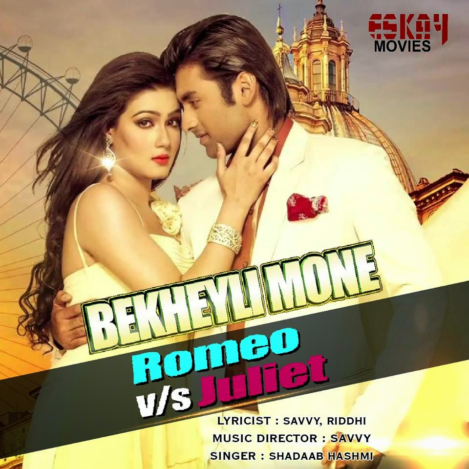 Romeo-juliet-2017-mp3-songs free download and play refer and earn.