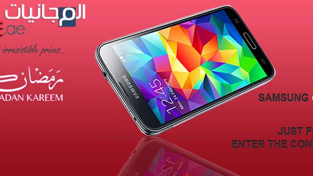 """احصل على """"Samsung Galaxy S5"""" مقابل درهم إماراتي واحد"""