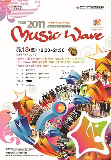 "[High Quality] Performances from ""2011 Incheon Korean Music Wave"" festival"