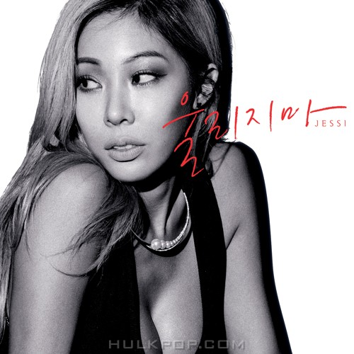 Jessi – Don't Make Me Cry – Single