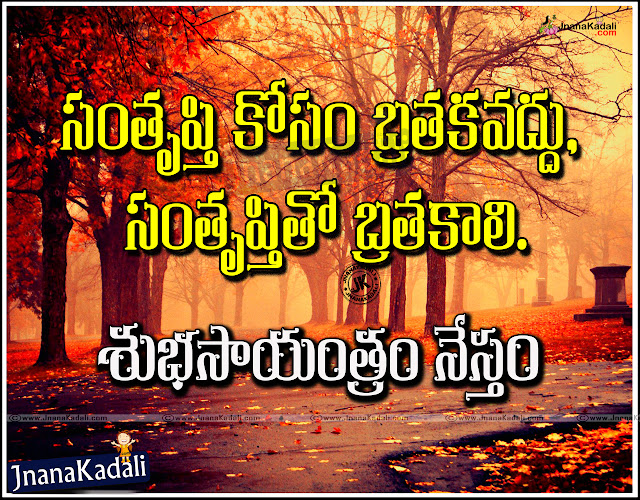 Good Evening Telugu sms to Friend, Telugu Life Goals Quotes and & Good Evening Wishes Photos, Top Trending Telugu Language Evening Quotes, Good evening messages to my love, telugu best good evening wishes wallpapers, Top Telugu goals Quotes and Life messages for fb.