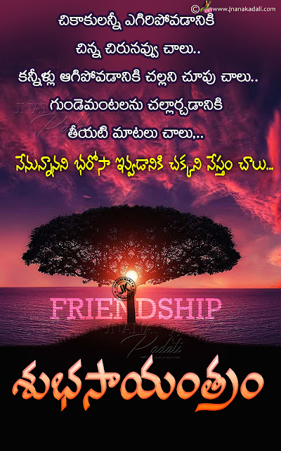 telugu good evening messages, online good evening quotes hd wallpapers in telugu