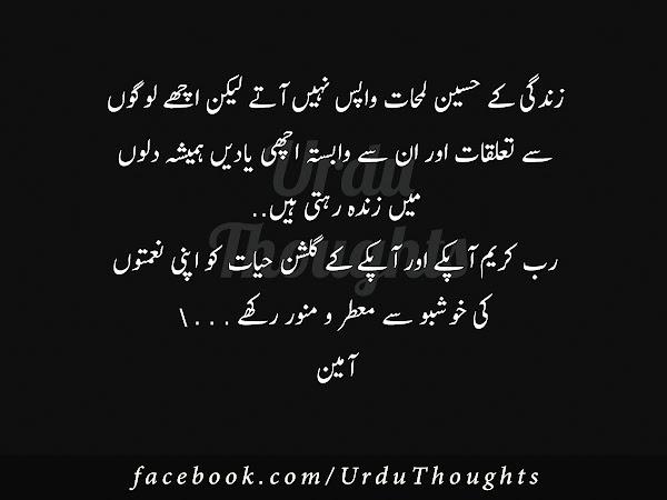 15 Beautiful Saying Quotes In Urdu Wallpapers