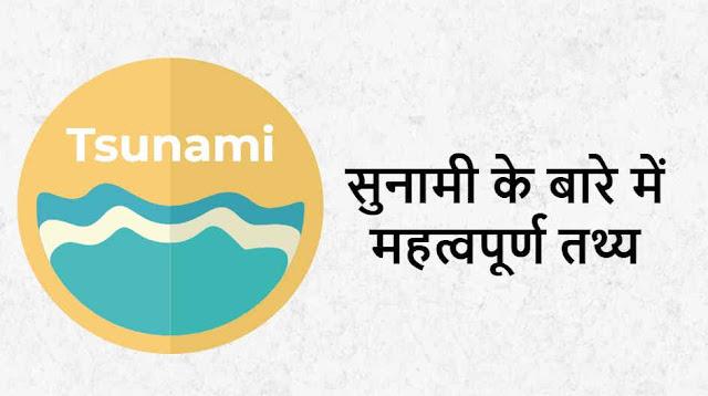 सुनामी के बारे में महत्वपूर्ण तथ्य - Important facts about Tsunami in Hindi