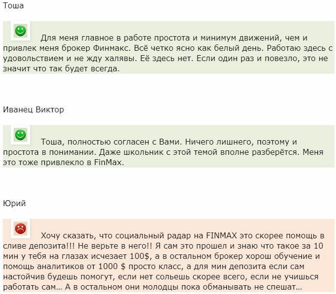 FinMax отзыв от Тоша