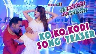 Ko Ko Kodi Song Teaser – Eedo Rakam Aado Rakam __ Manchu Vishnu, Raj Tarun __ Sai Karthik
