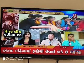 Police exam pepar leak, Police exam news, Police exam pepar,