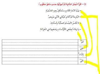 9 - كراس العطلة عربية سنة ثالثة