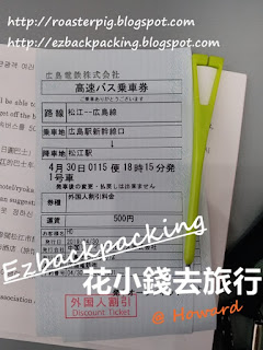 廣島-松江巴士500yen:外國人高速巴士票