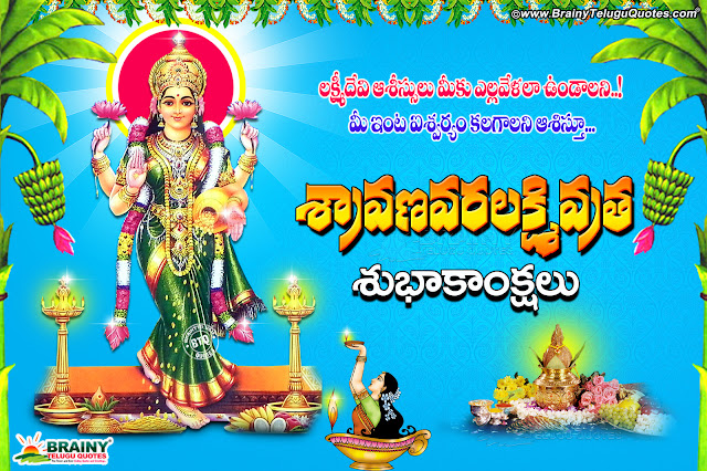 Advanced Sravana Varalakshmi Vratam Greetings With Goddess