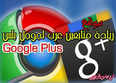كيف تحصل على عدد كثير من الاصدقاء على جوجل بلس google plus