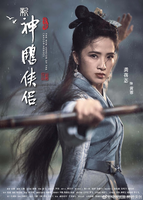 New Version of Condor Heroes Gong Beibi