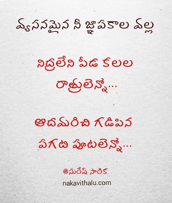 వ్యసనమైన నీ జ్ఞాపకాలు - Telugu kavithalu