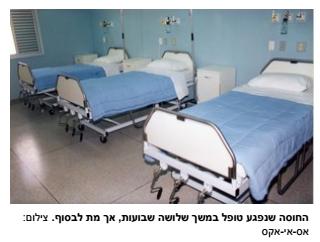 מעון מוריה - החוסה שנפגע טופל במשך שלושה שבועות, אך מת לבסוף. צילום: אס-אי-אקס