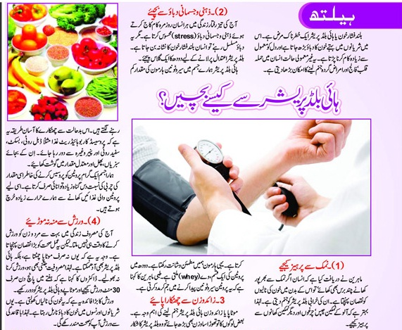Blood Presure Se Kaise Bachain Urdu Tips