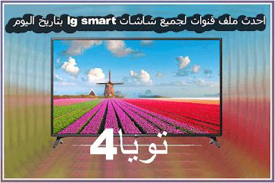 احدث ملف قنوات لجميع شاشات lg smart tv بتاريخ اليوم