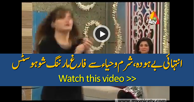 Pakistani #MorningShows crossed all limits - watch these and decide >>