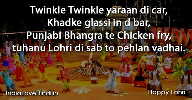 lohri wishes in hindi, lohri quotes in hindi, lohri sms in hindi, lohri messages in hindi, lohri shayari in hindi, lohri status in hindi, lohri greeting cards, lohri thoughts in hindi, lohri wishes with images