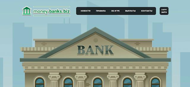Обзор и отзывы экономической игры Money-Banks.biz с доходностью от 40% в месяц