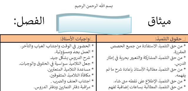 نموذج ميثاق القسم
