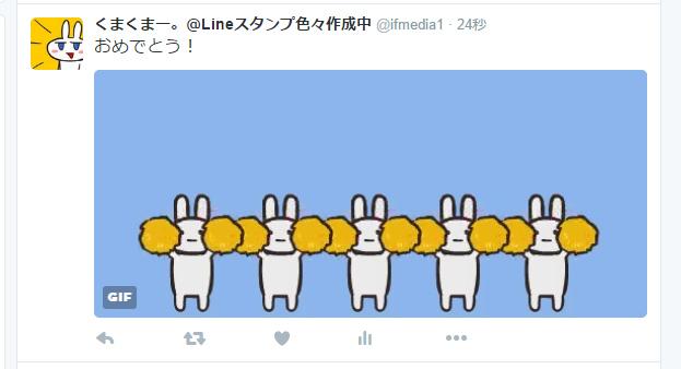 Twitter Free Gif ツイッター用gifアニメ Freecharacter無料