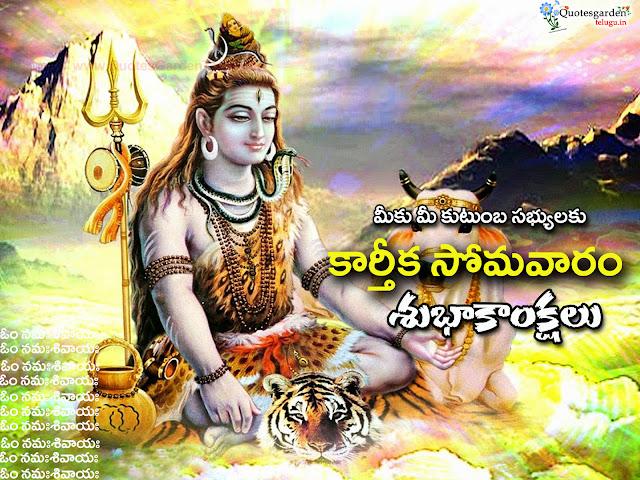 karthika masam karthika somavaram quotes shubhakankshalu