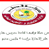 قطر تعلن عن حملة توظيف لفائدة مدرسين مغاربة حاصلين على الاجازة براتب 4 ملايين سنتيم