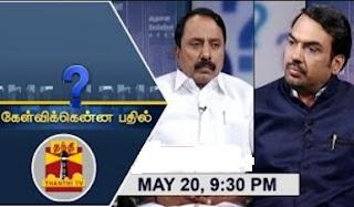 Kelvikkenna Bathil 20-05-2017 Exclusive Interview with Sengottaiyan, TN Education Minister