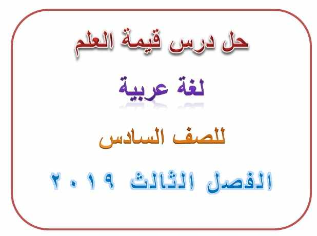 حل درس قيمة العلم لغة عربية للصف السادس الفصل الثانى 2020 الامارات