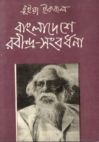 বাংলাদেশে রবীন্দ্র-সংবর্ধনা - ভূঁইয়া ইকবাল