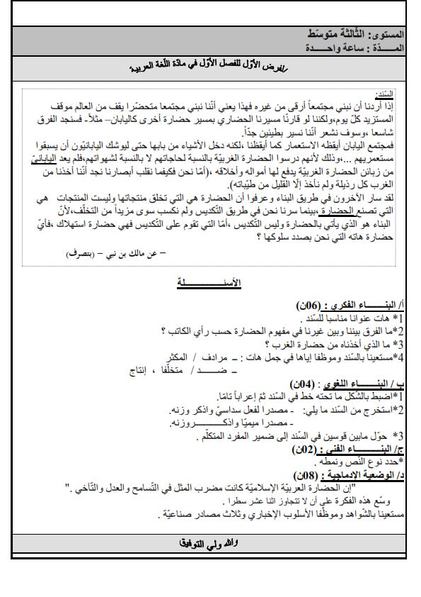 فروض واختبارات اللغة العربية