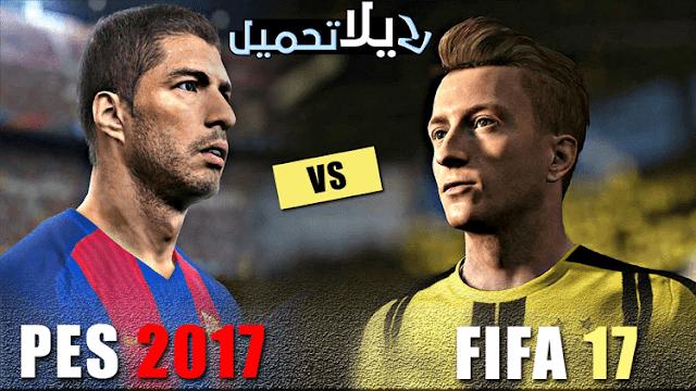 مقارنة بين فيفا 2017 و بيس 2017