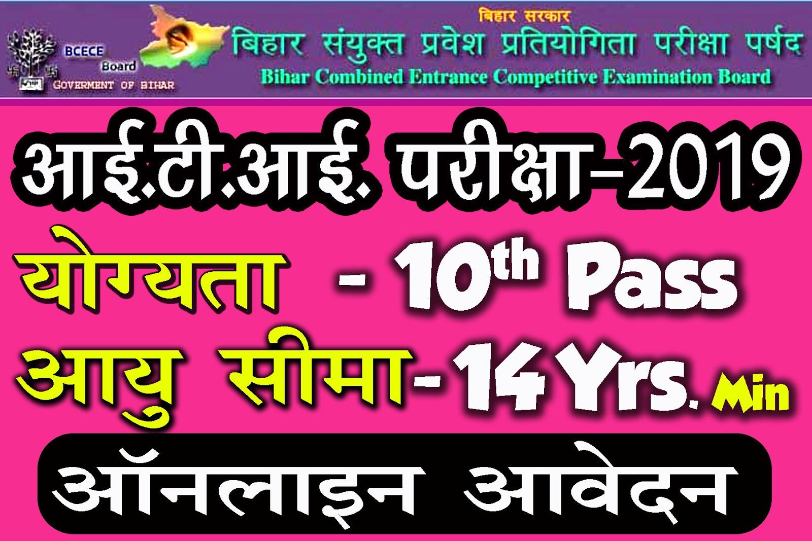 बिहार आईटीआई 2019 | Bihar ITI Application Form