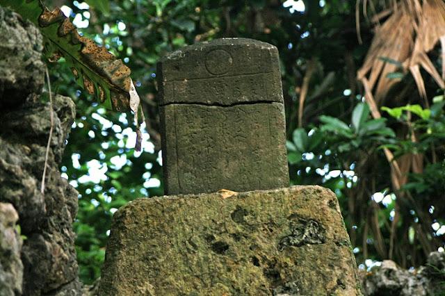 食栄森御嶽の墓碑の写真