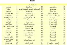 اقوى كتاب من معهد Goethe الماني عربي مع صوتيات