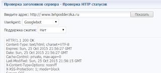 Проверка заголовков сервера - Проверка HTTP статусов