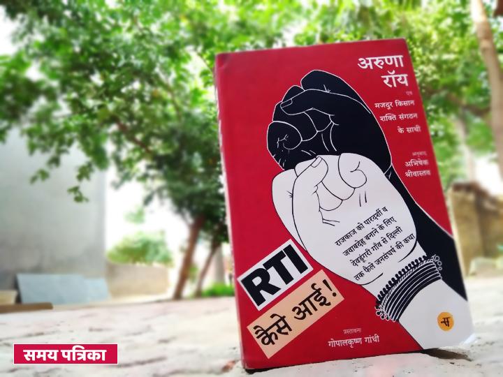 RTI-kaise-ayi-aruna-roy