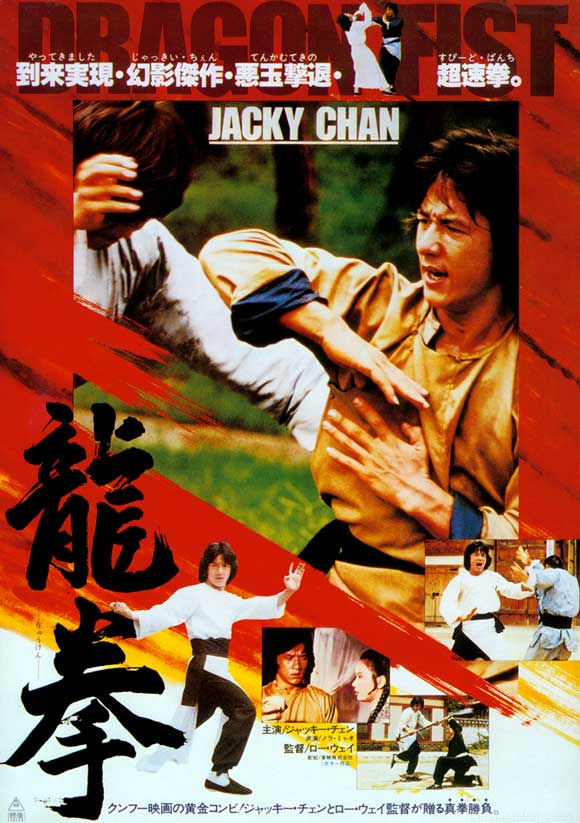 New Fist Of Fury (1976) มังกรหนุ่มคะนองเลือด