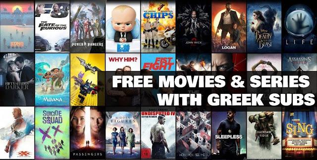 ταινίες και σειρές android με ελληνικούς υπότιτλους