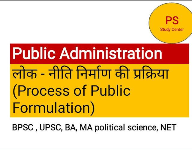 Public administration, public policy, UGC Net political science science