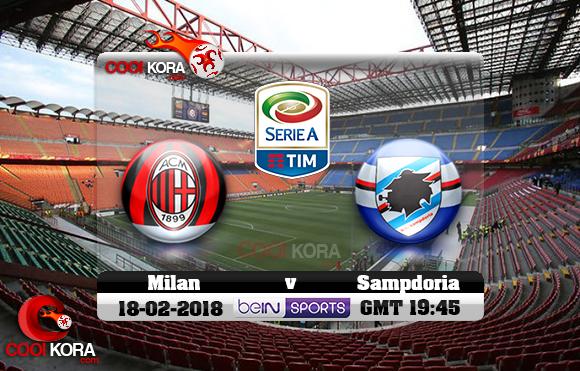مشاهدة مباراة ميلان وسامبدوريا اليوم 18-2-2018 في الدوري الإيطالي