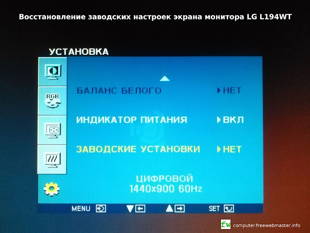 Восстановление заводских настроек экрана монитора LG L194WT