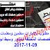 فورا : مطلوب بالامارات معلمين ومعلمات لعدد من التخصصات المختلفة منشور وسيط ابوظبي 09-11-2017