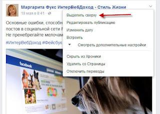Как выделить пост на странице Фейсбук