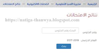 2018, التيرم الثانى, الصف السادس الابتدائى, اليوم السابع, برقم الجلوس, محافظة المنيا, نتيجة الابتدائية, minya, natiga,
