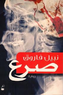 تحميل رواية صرع PDF نبيل فاروق