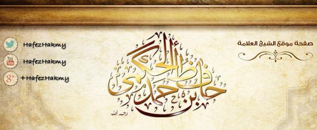 الشيخ حافظ الحكمي