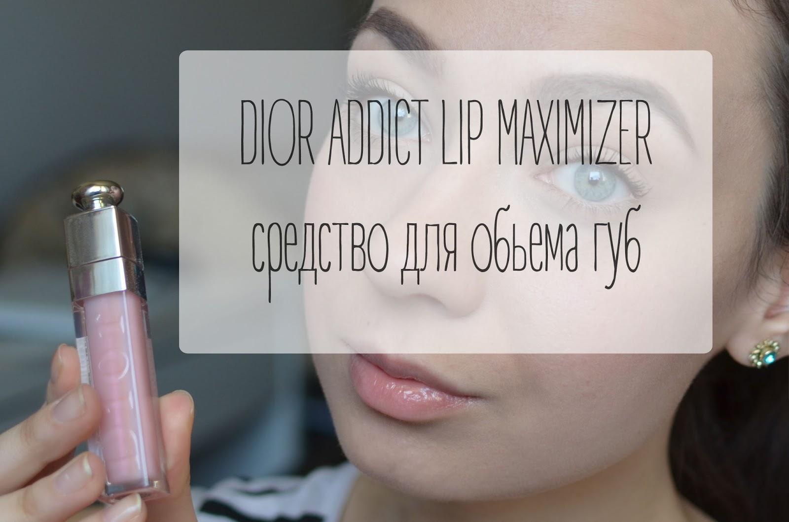 Эксперты Dior очень старались, создавая данный блеск. В его формулу входит  и активный коллаген, который дает тот самый визуальный объем губам, ... bdcbe7b61d6
